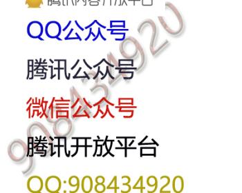 QQ公众号,微信公众号,企鹅号,腾讯内容开放平台,微信开放平台