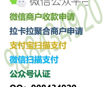 微信商户,公众号支付,H5支付,支付宝商户,微信收款码
