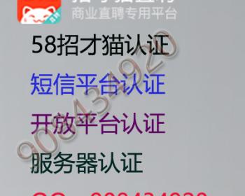 58招财猫认证,短信平台认证,开放平台认证,服务器认证,微信开放平台