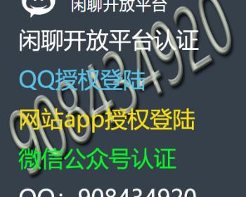 开放平台申请,登录微信分享群助手,微信qq授权登陆接口,QQ开放平台,微信开放平台
