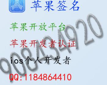 苹果签名,全新苹果开发者,苹果个人开发者账号,ios个人开发者账号,苹果ios开放平台,苹果证书
