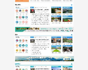 Thinkphp升学就业资讯平台+小程序