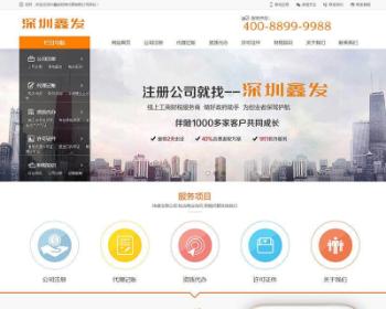 织梦DEDECMS财税代理公司注册代理记账企业网站模板 带手机端