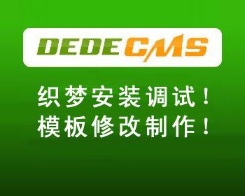 织梦DEDECMS企业网站仿制定制开发 模板维护修改安装