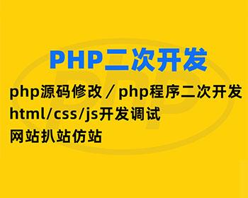 php源码修改php程序二次开发html/css/js开发调试网站扒站仿站