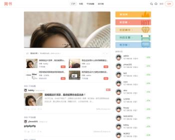 Discuz x3.4仿简书风格bbs论坛交流社区网站源码 带手机版