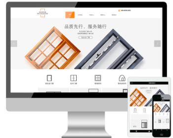 ASPCMS宽屏大气响应式门窗家居建材铝材制造企业网站源码 自适应PC+WAP手机端