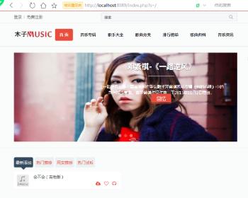 php音乐网站管理系统源码 栏目有音乐专辑、歌手大全、歌曲分类、排行榜单等