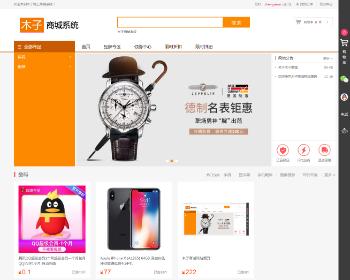 php网上购物商城系统源码 电脑端+手机端
