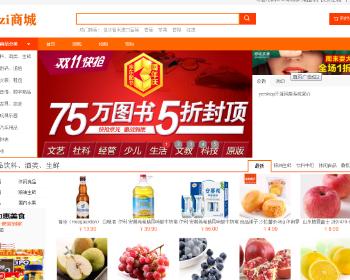 Thinkphp内核橙色风格购物商城网站系统源码
