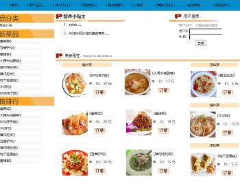 jsp+servlet+mysql美食网上订餐在线点餐管理系统源码