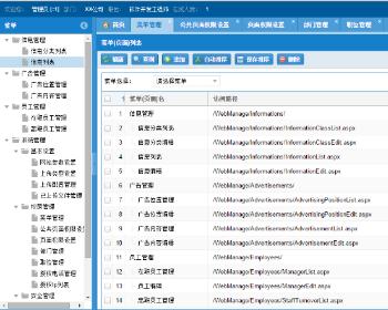 ASP.NET蓝色风格通用权限管理系统框架源码