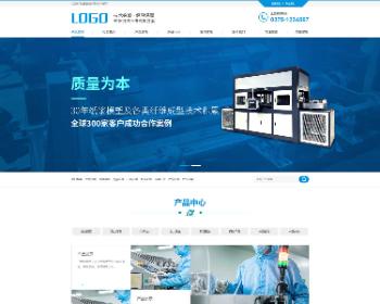 ASPCMS蓝色大气营销型五金机械企业网站源码 带手机版