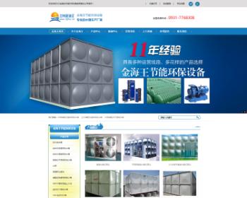 ASPCMS蓝色营销型水箱节能环保设备生产厂家网站源码