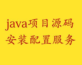 java项目源码安装配置服务