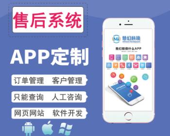东莞APP开发软件定制外包应用软件开发手机APP一对一服务体系