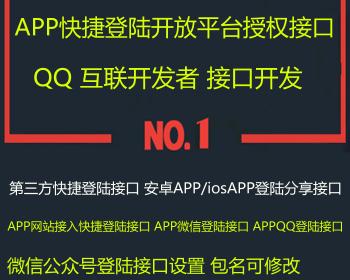 微信开放平台 APP微信登录快捷接口开发 AppID 和 AppSecret
