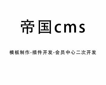 帝国cms仿站二次开发服务