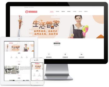 ThinkPHP5生活管家月嫂家政服务类企业宣传站源码