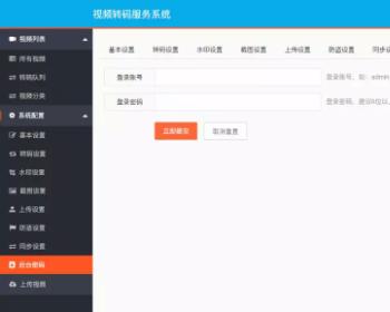 PHP七彩云视频云转码m3u8视频云切片系统源码