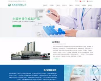 Thinkphp中英双语医疗器械设备公司网站源码 自适应PC+WAP