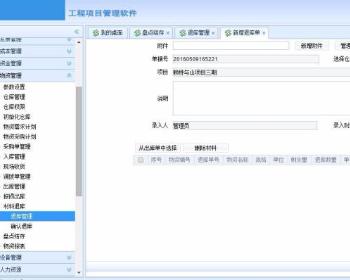 asp.net开发的工程项目管理系统源码