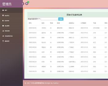 php学生信息学生成绩管理系统源码
