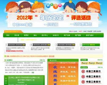 PHP在线图片投票评选活动系统源码