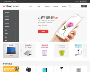 EcshopV3.0简洁大气购物商城网店系统源码 PC+WAP手机版
