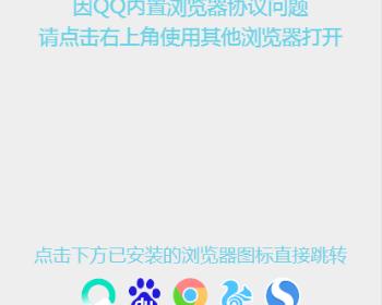 PHP开发的QQ域名防红防封防屏蔽自动跳转源码