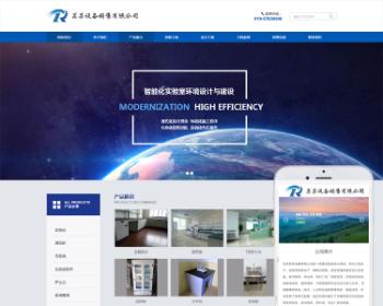 织梦蓝色营销型实验室通风系统设备销售企业网站源码 带手机版