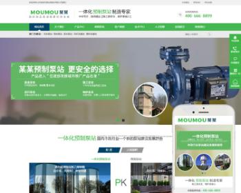 织梦绿色营销型预制泵站环保科技企业网站源码 带手机版